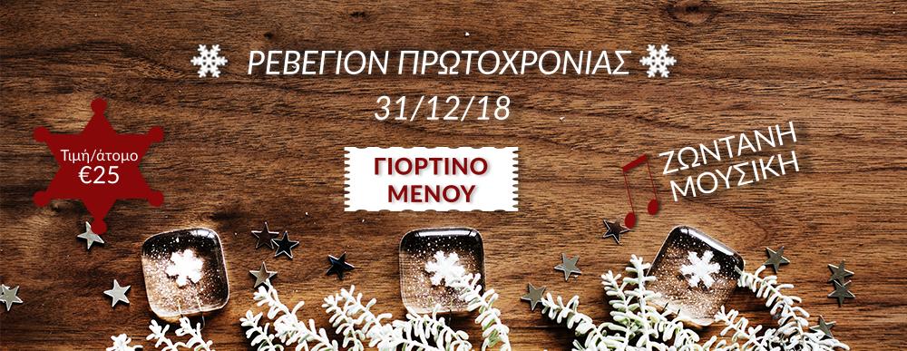 Πρωτοχρονιάτικο Ρεβεγιόν 31-12-2018 | Κεμπαπτζίδικον o Νερόμυλος