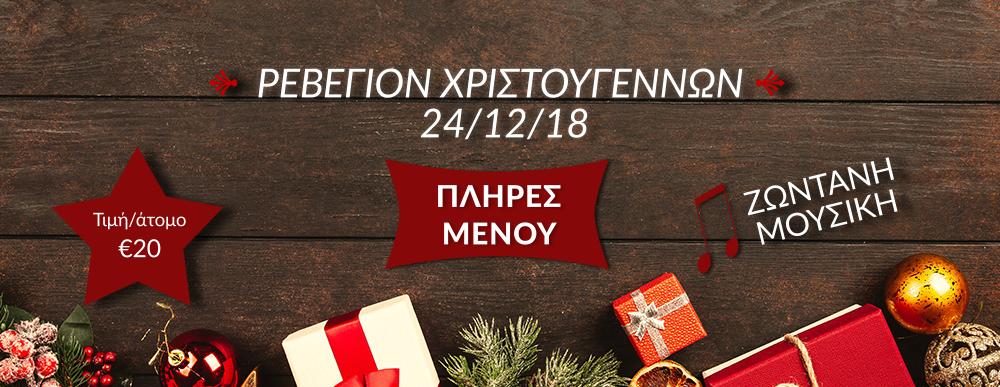Χριστουγεννιάτικο Ρεβεγιόν 24-12-2018 | Κεμπαπτζίδικον o Νερόμυλος